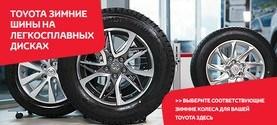 Зимние шины на легкосплавных дисках Toyota