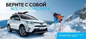 Аксессуары для путешествий от Toyota